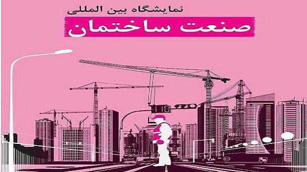Image result for نمایشگاه بین المللی صنعت ساختمان